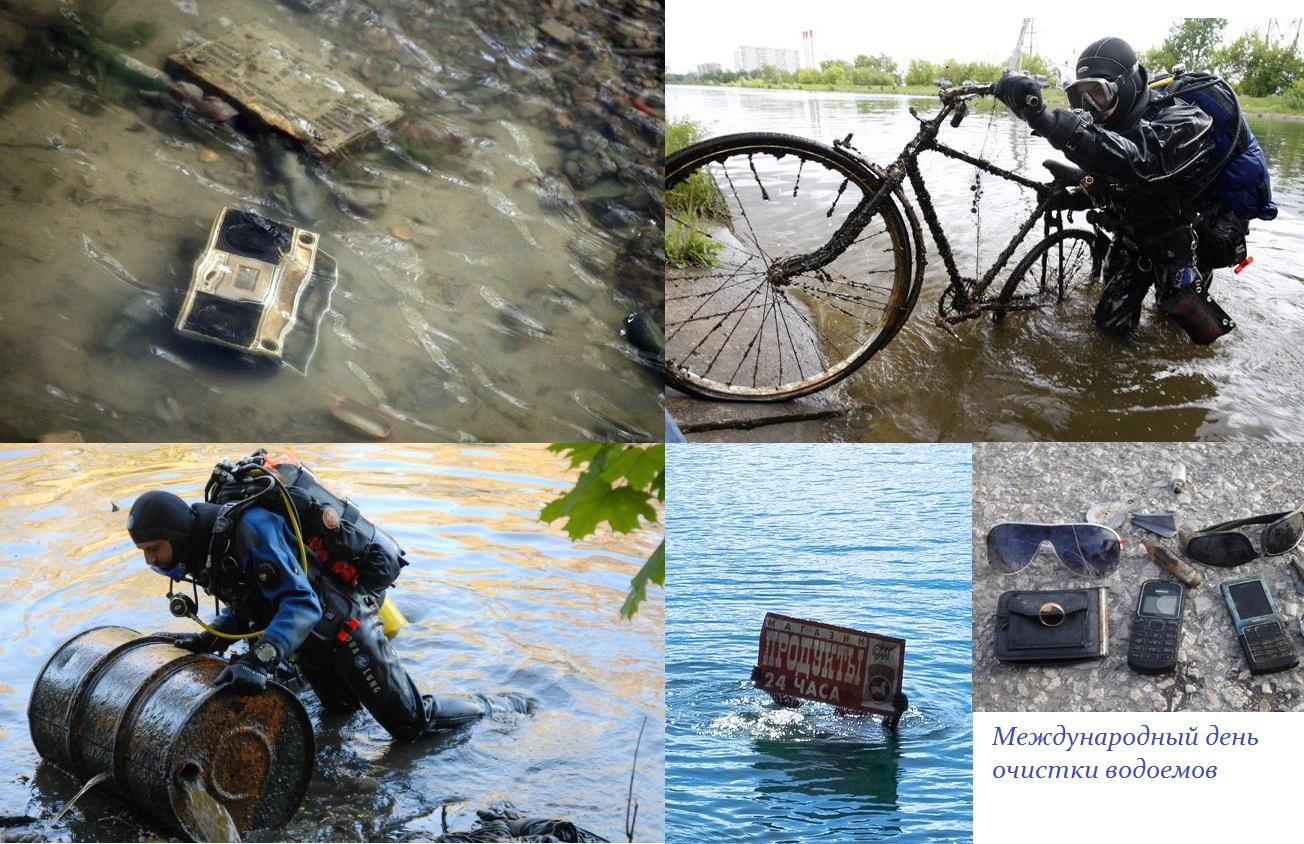 международный день очистки водоема