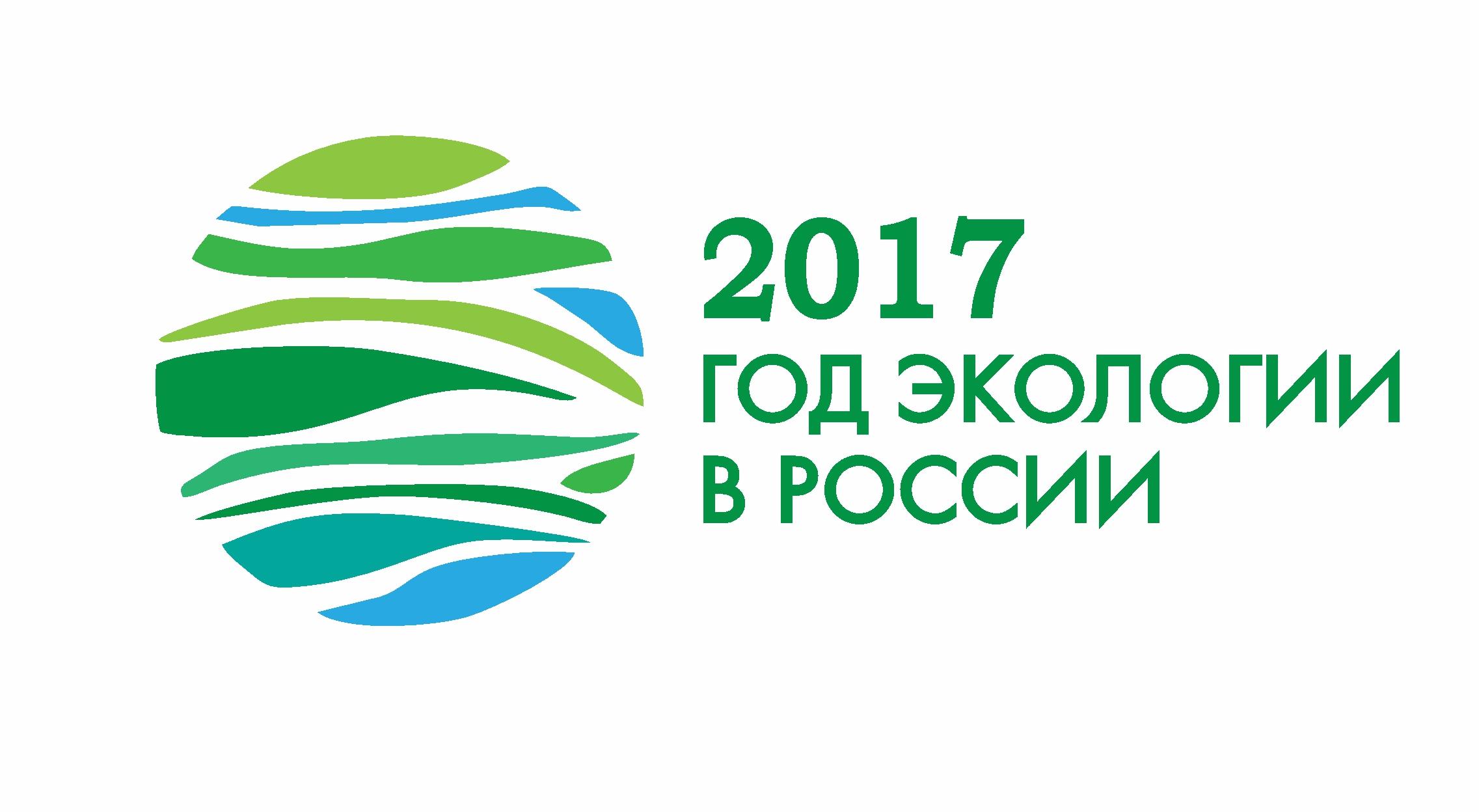 плакат год экологии в россии