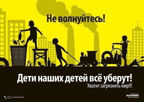 плакаты экологии