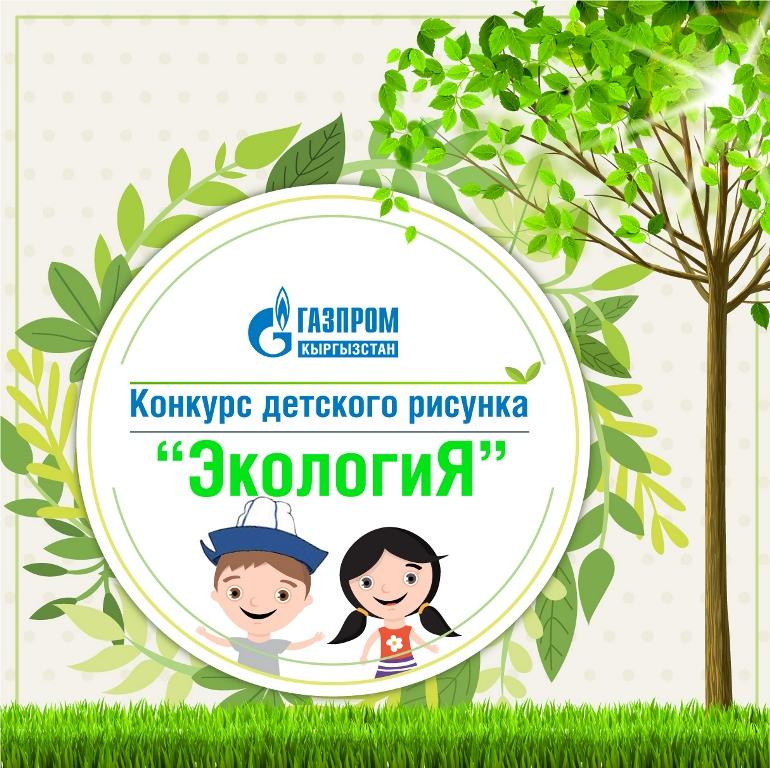конкурс детского рисунка экология