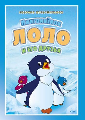 Приключения пингвененка Лоло смотреть бесплатно без регистрации онлайн