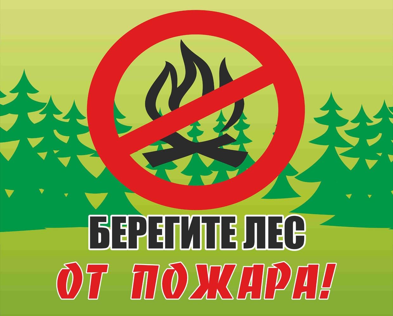 лозунги против пожара