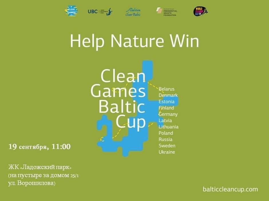 Чистые игры Санкт-Петербург